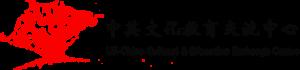 中英文化教育交流中心