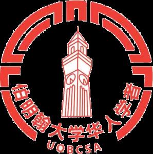 伯明翰大学华人学者协会