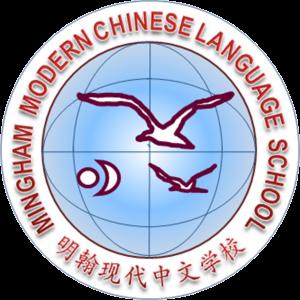 明翰现代中文学校