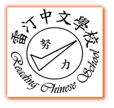 雷丁中文学校